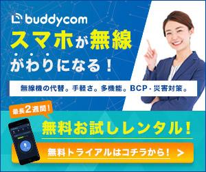 buddycom/